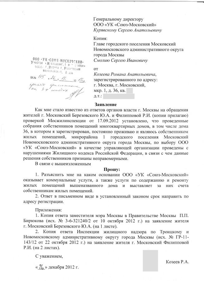 Заявление о правомерности обслуживания и начисления платежей
