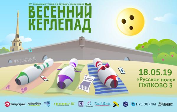 Весенний Кеглепад 2019. Результаты.