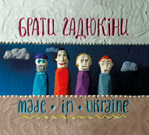 2014-made-in-ukraine