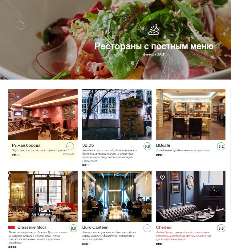 Рестораны с постным меню – Выбор «Афиши» – Афиша Рестораны