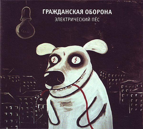 Гражданская Оборона - Электрический Пёс (Single) (2012)