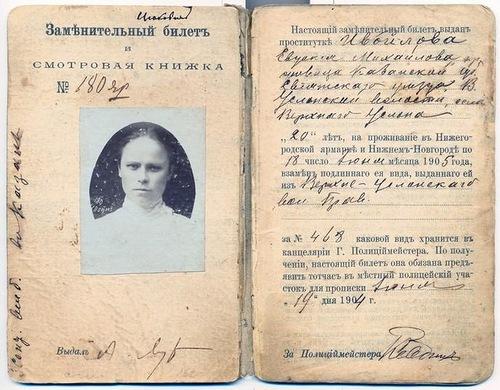 вот-так-выглядел-Желтый-билет-проститутки-з-дореволюционной-России