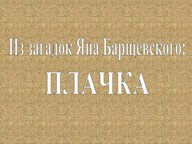 сочинение по белорусской мове на тему ля запаленай свечки