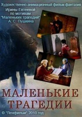 Маленькие трагедии (Ирина Евтеева, 2010)
