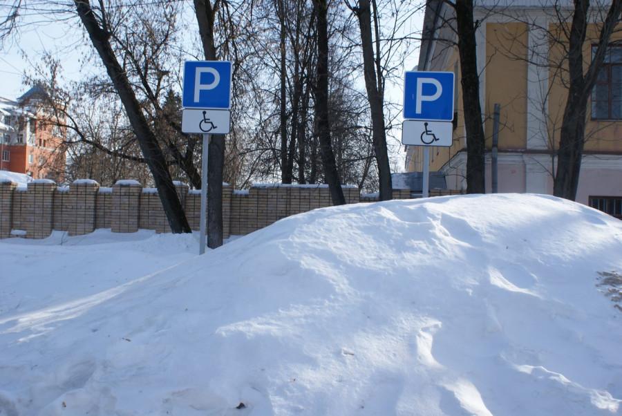 инвалиды паркуются под знаком