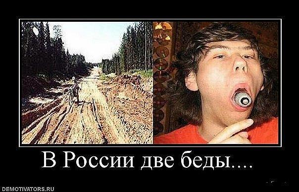 в россии две беды.jpg