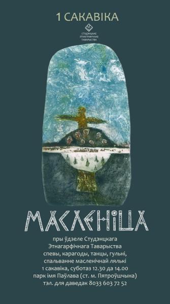 maslenka2014