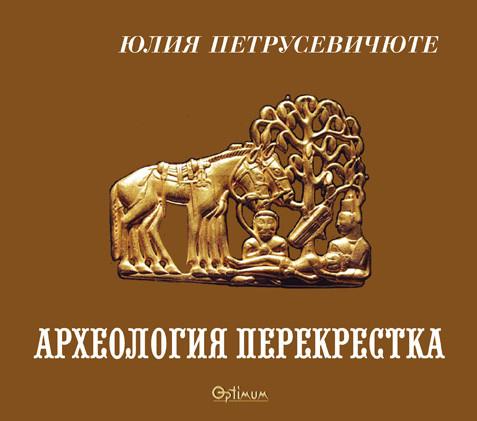 j_petrusevichue_arheologia_perekriostka