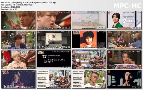[InfinitySubs] 2020.10.05 Kanjani∞ Chronicle F 23.jpg