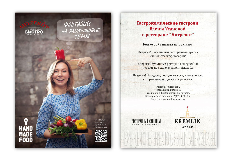 antrekot_handmadefood (1)