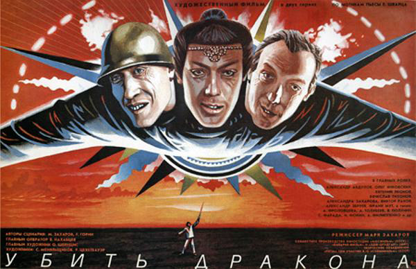 Ubit_drakona_movie_poster
