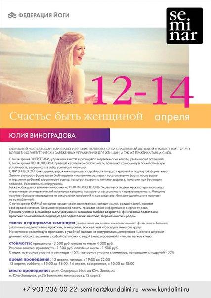 Счастье быть женщиной Апрель Москва
