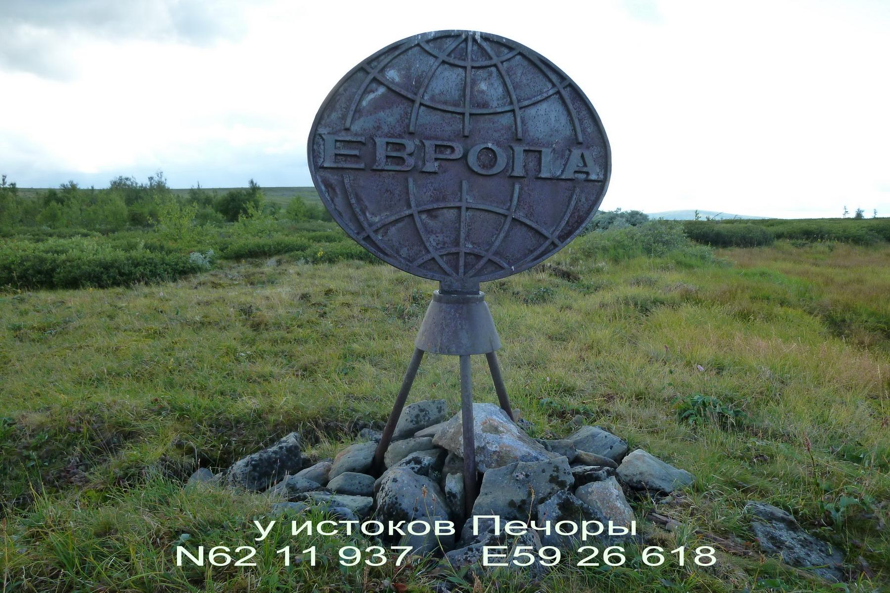 Граница между Европой и Азией: знак у истока Печоры