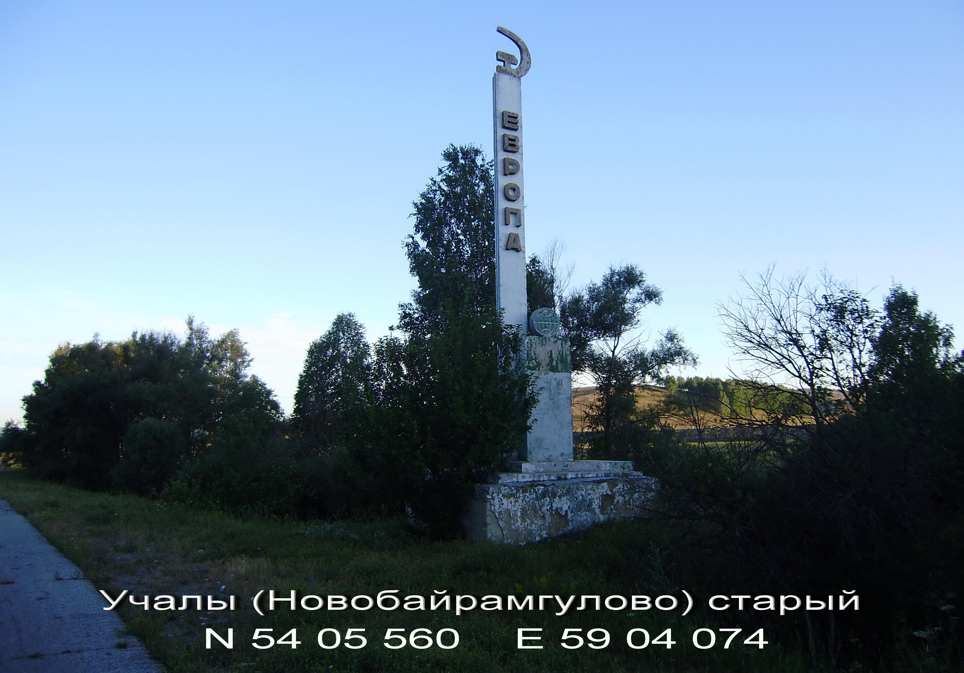 8 - Учалы (Новобайрамгулово)  старый