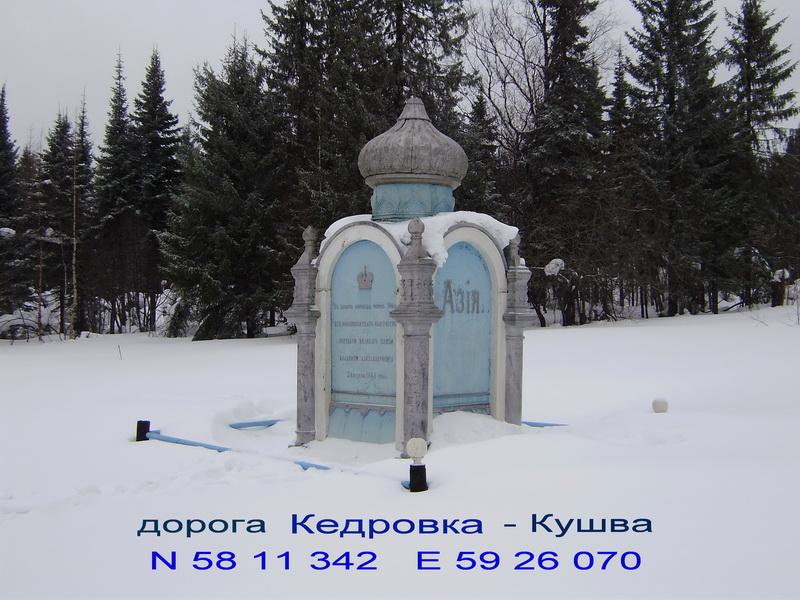 34 -Кедровка