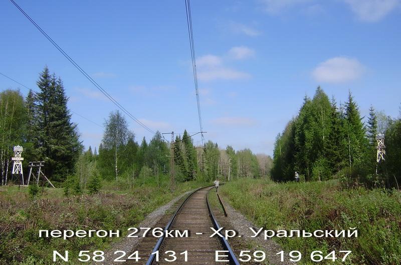35.1 -перегон 276км - Хребет Уральский