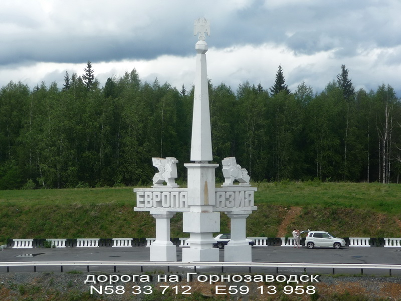 37 -Горнозаводск