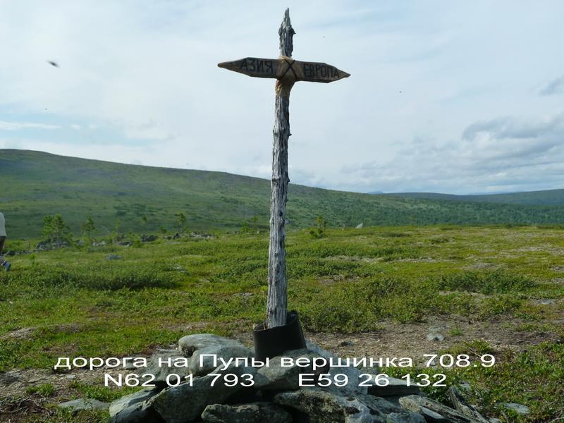 Граница между Европой и Азией: Знак на высоте 708,9 м к северу от горы Яныгхачечахль