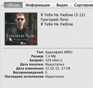 Снимок экрана 2012-12-27 в 10.15.05