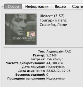 Снимок экрана 2012-12-27 в 10.15.22