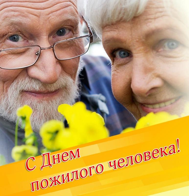 1 октября день пожилых людей картинки