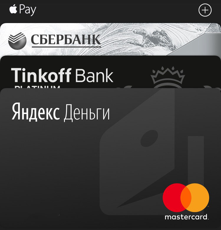 Apple Pay и банки: мой опыт