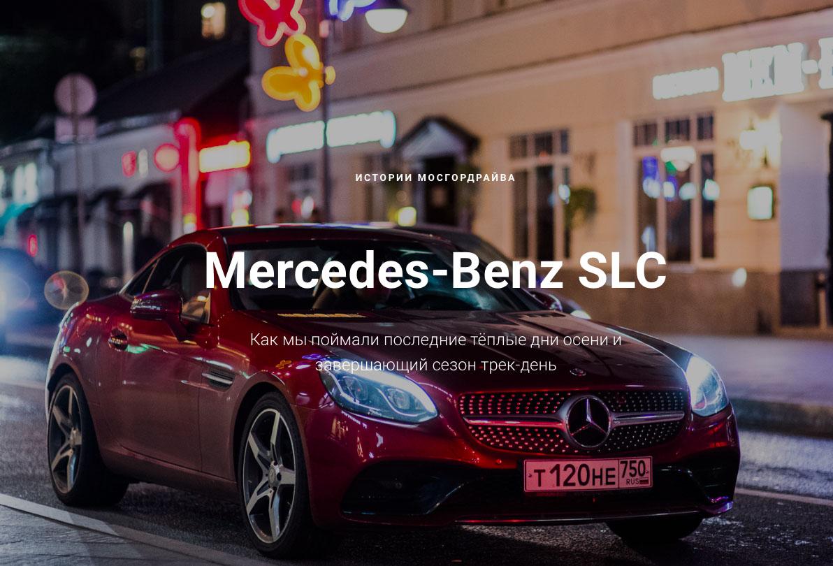 Женская или мужская: Mercedes-Benz SLC