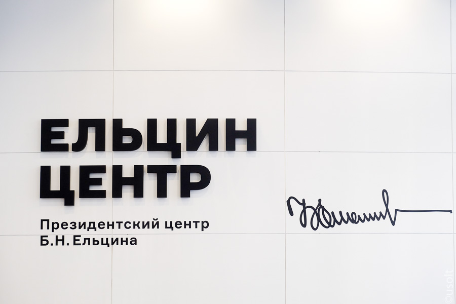 Ельцин-центр: как всё-таки нам хорошо жилось в 1990-е