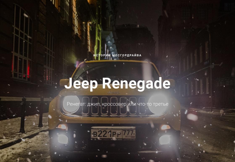 Jeep Renegade: что ты такое?!