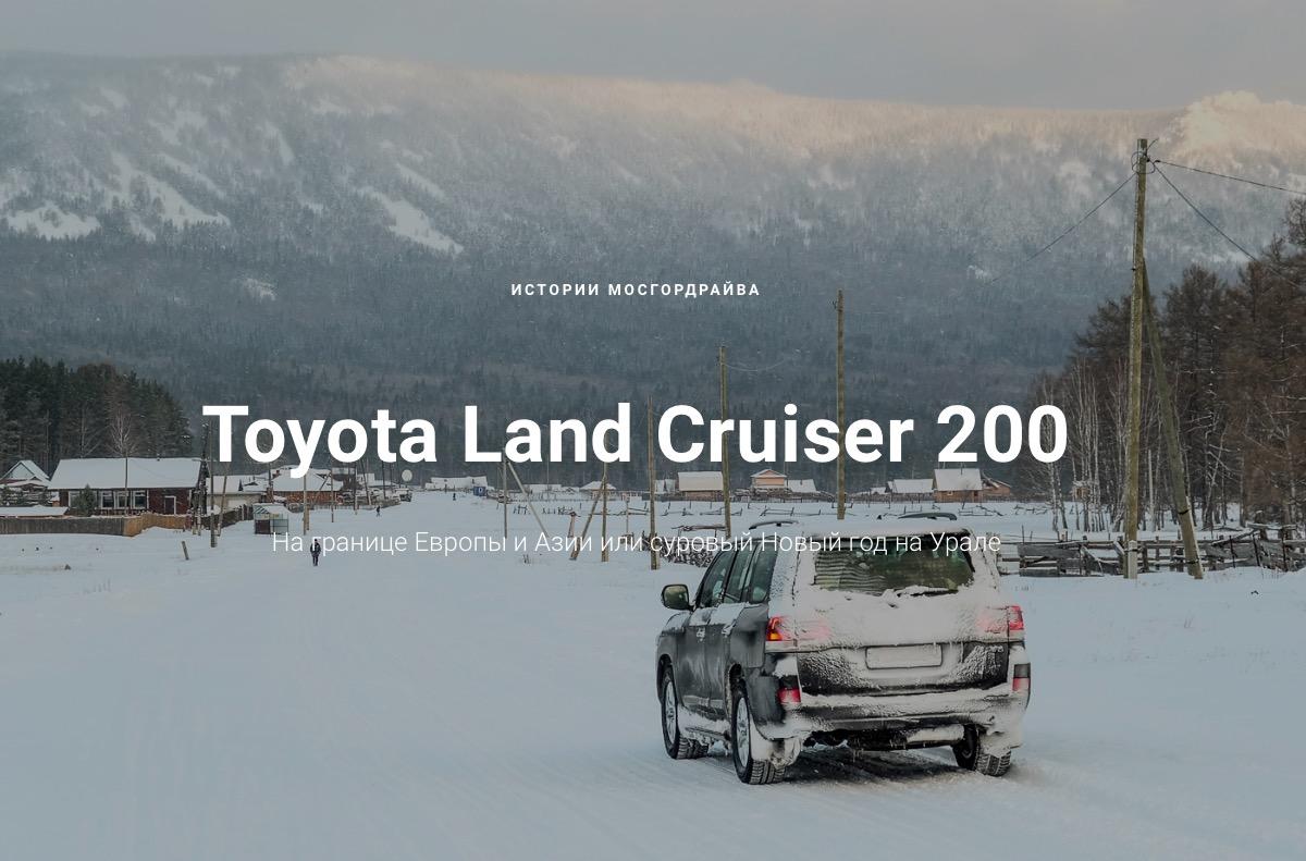 Toyota Land Cruiser 200 на Урале – краткий путеводитель