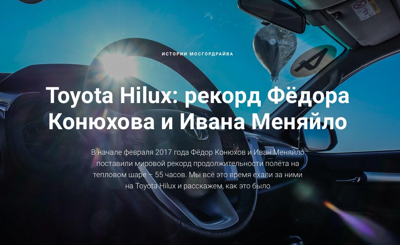 Рекорд Фёдора Конюхова и Ивана Меняйло: как это было