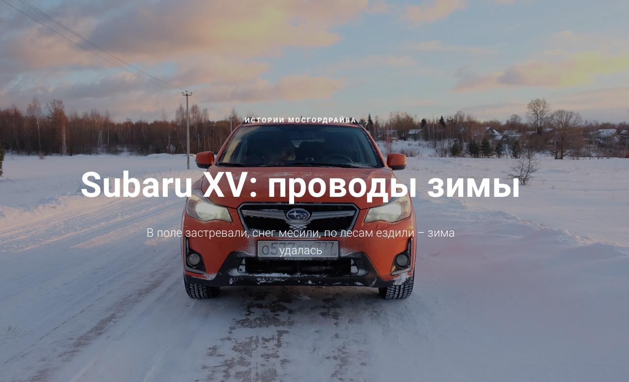 Subaru XV: провожаем зиму или до Твери вдоль Волги