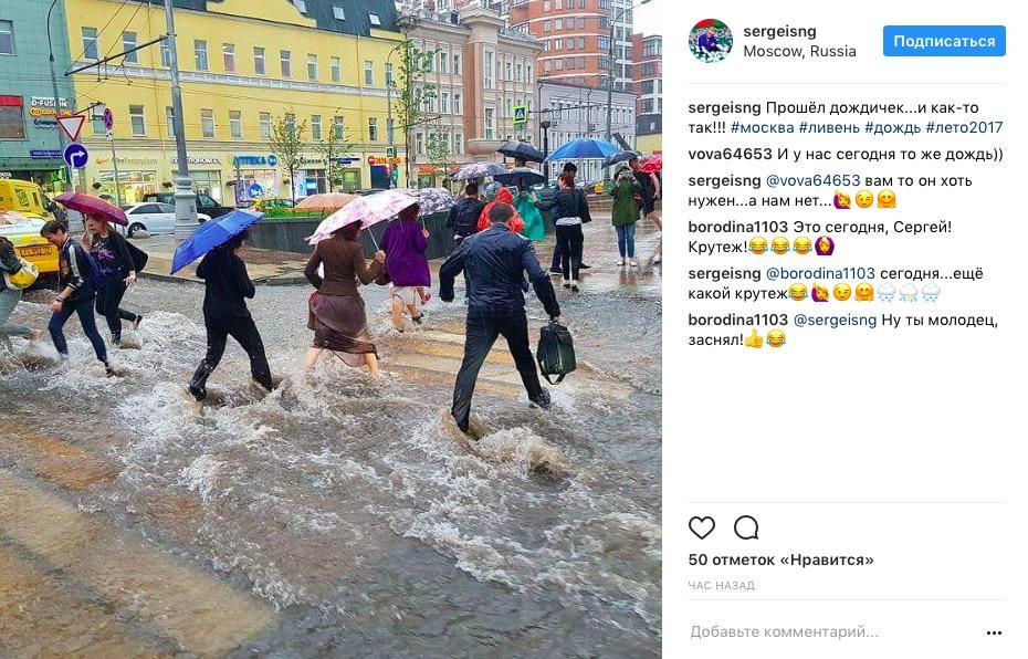 Работает ли ливневка в Москве?