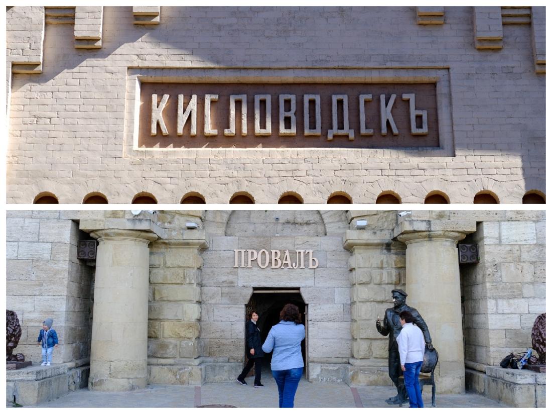 Удивительный Кисловодск и странный Пятигорск