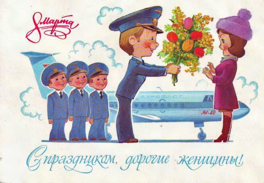 Советские открытки с 8-марта 51