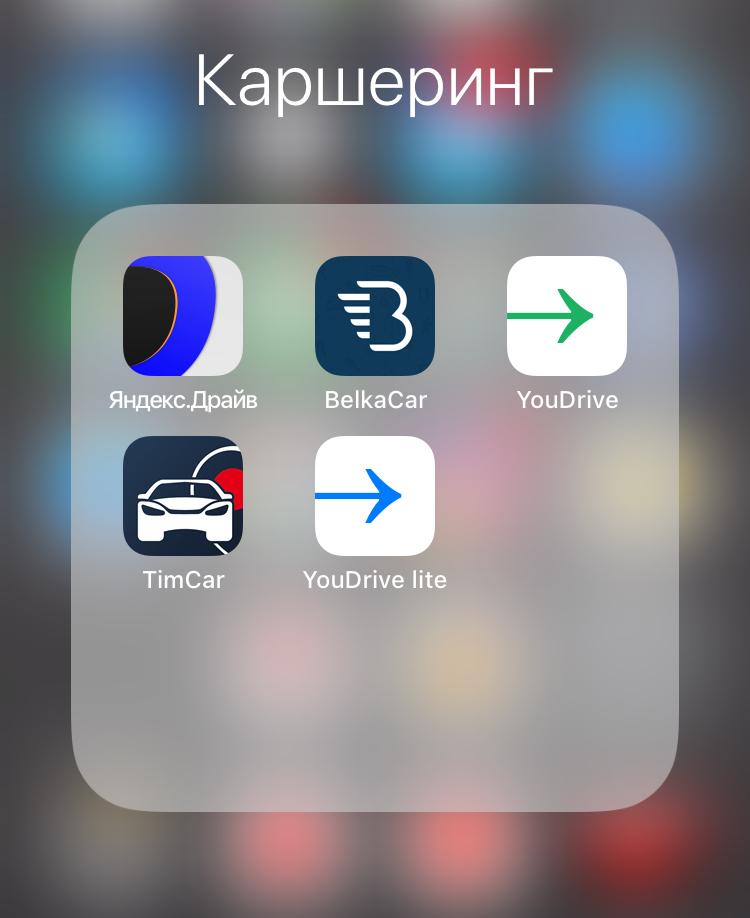 Лучшие каршеринги Москвы: мой опыт