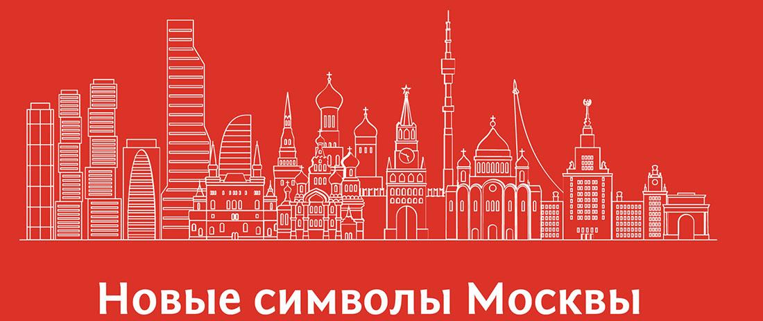 Новые символы Москвы: с чем у вас стал ассоциироваться город?