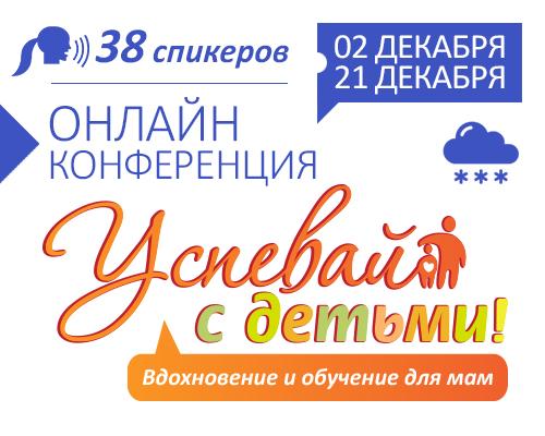 banner_onl-conf_2013