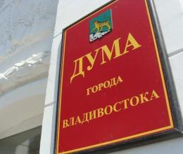 duma_vladivostoka