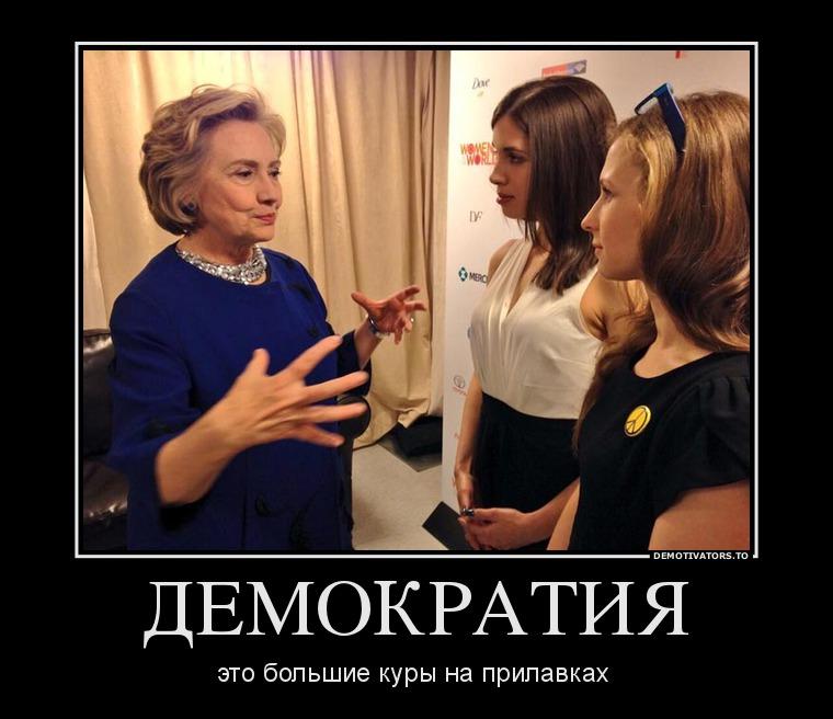 404678_demokratiya_demotivators_to