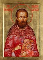 Святой священномученик Владимир Пиксанов