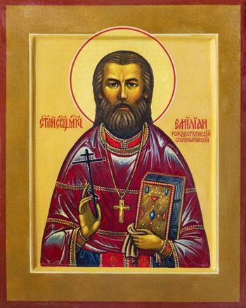 Священномученик Емилиан Старополтавский