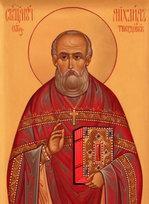 Святой священномученик Михаил Твердовский
