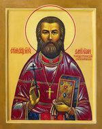 Святой священномученик Емилиан Гончаров