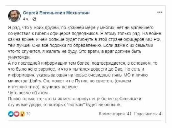 Мохнаткин.png