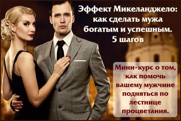 Как сделать своего мужчину лучшим