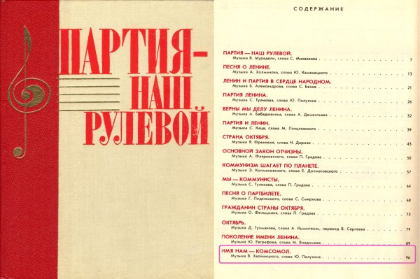 sbornik_1981_09_big