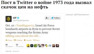 Lenta.ru  Экономика  Рынки  Пост в Twitter о войне 1973 года вызвал скачок цен на нефть