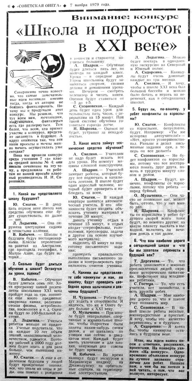 Sovetskaya-Onega-pg06-07.11.1979-Shkola-v-21-veke