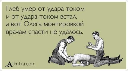 Глеб умер от удара током И от удара током встал, А вот Олега монтировкой Врачам спасти не удалось.